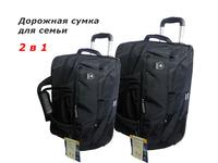 Дорожная сумка на колесах для всей семьи - 2 в 1 QS